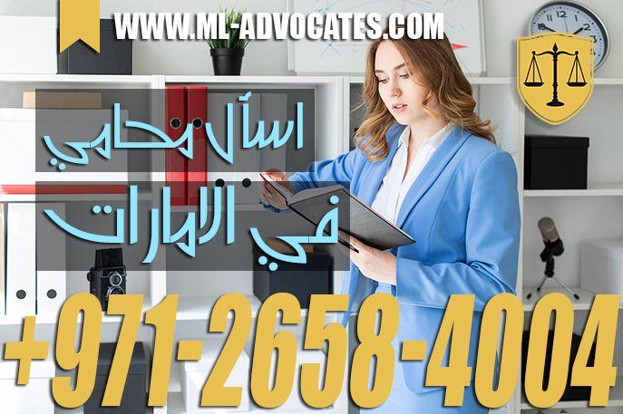 اسأل محامي في الامارات مستشار قانوني اون لاين طلب استشارة قانونية محامي واتس اب رقم محامي Dubai Lawyer Good Lawyers