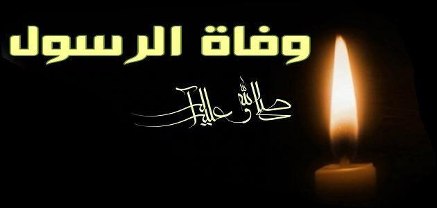 خطبة وفاة الرسول Islamic Culture Neon Signs Signs