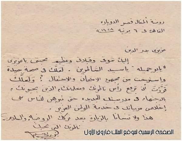 دعونا نقرأ فى صمت دى رسالة من ناظرة روضة أطفال قصر الدوبارة سنة 1928 الى أحد أطفال الروضة الذى انتقل الى مدرسة اخرى أقروا الرسالة وشوف Old Egypt Math Egypt