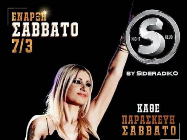 Η Λένα Παπαδοπούλου live στο Σιδεράδικο / Sideradiko S club κάθε Παρασκευή και Σάββατο!