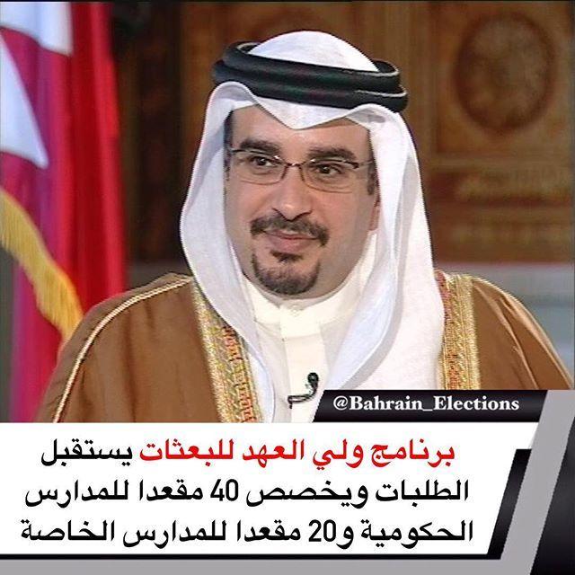 البحرين برنامج ولي العهد للبعثات يستقبل الطلبات ويخصص 40 مقعدا للمدارس الحكومية و20 مقعدا للمدارس الخاصة أعلن برنامج ولي ال Baseball Cards Baseball Bahrain