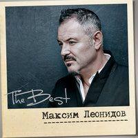 The Best — Максим Леонидов