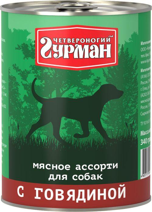 Корм для собак Гурман Мясное ассорти говядина, бн. 340г