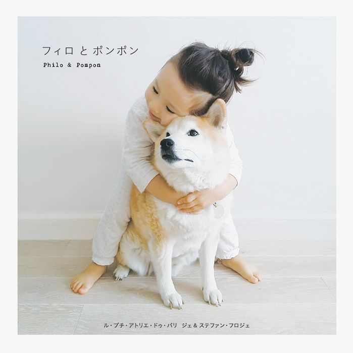 """Book cover of """"Philo and Pompon: Days of a Little Girl and Her Dog in Paris"""" #LittleParisienne #Shibainu #Fashion"""