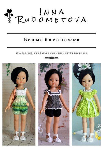 Вяжем куклам!!!