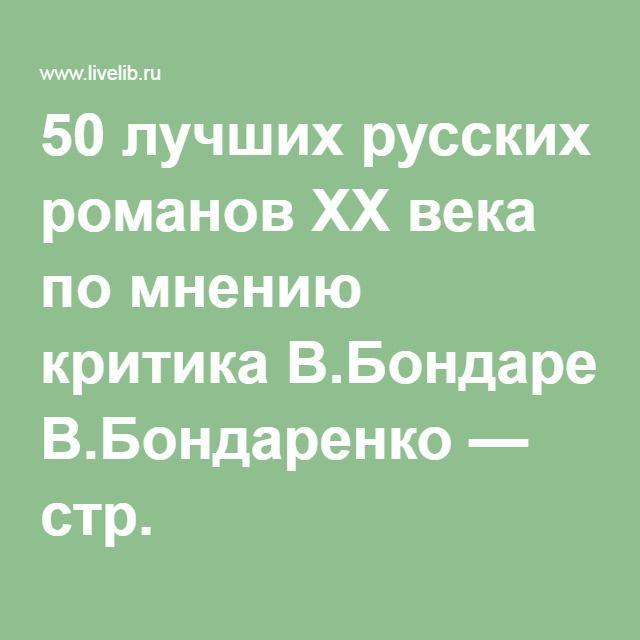 50 лучших русских романов ХХ века по мнению критика В.Бондаренко — стр. 2