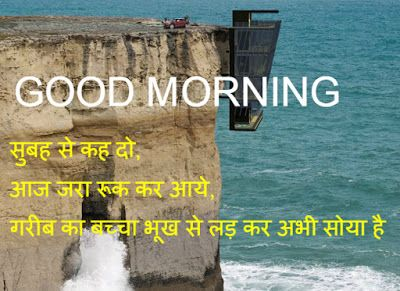 Shayari Hi Shayari: Good morning quotes on life