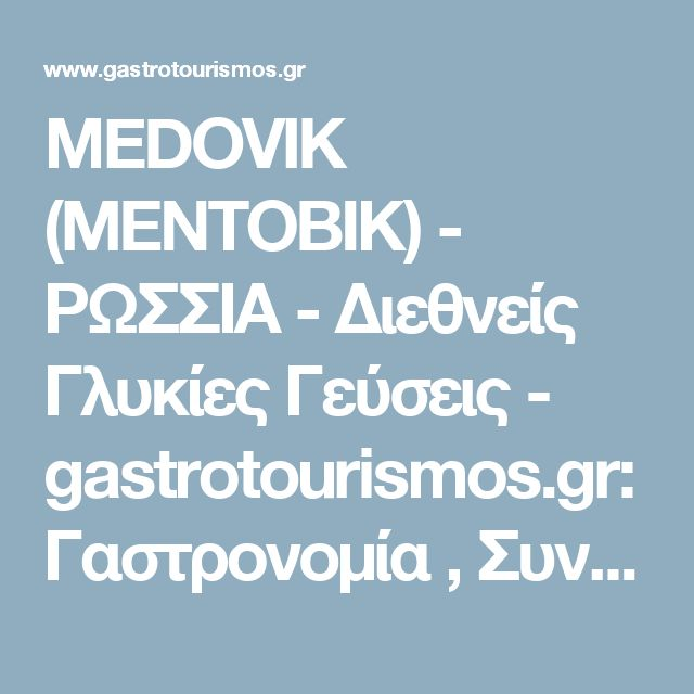 MEDOVΙK  (ΜΕΝΤΟΒΙΚ)   -  ΡΩΣΣΙΑ   - Διεθνείς Γλυκίες Γεύσεις - gastrotourismos.gr: Γαστρονομία , Συνταγές , Ταξίδια