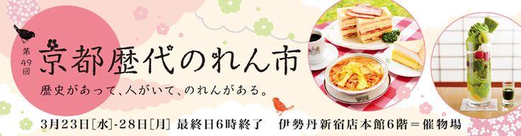 http://www.isetanguide.com/20160323/kyoto-noren/