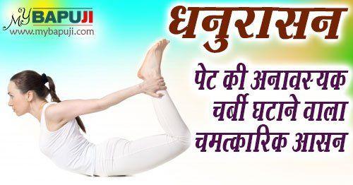 धनुरासन पेट की अनावस्यक चर्बी घटाने वाला चमत्कारिक आसन | Bow Pose (Dhanurasana) Steps, Health Benefits and Precautions  +++++++  आसाराम बापूजी ,आसाराम बापू , आशाराम बापू , सत्संग    #asharamjibapu ,#bapu, #bapuji ,#asaram, #ashram, #asaramji, #sant, #asharamji ,#asharam ,#mybapuji