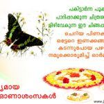 happy onam wishes in malayalam pictures                                     http://9punjab.com/onam-wishes-in-malayalam-wallpapers/