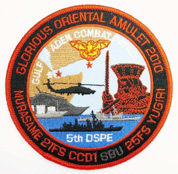 JMSDF JAPAN NAVY 21th FS BLACK JACK 5th DSPE 2010 PATCH