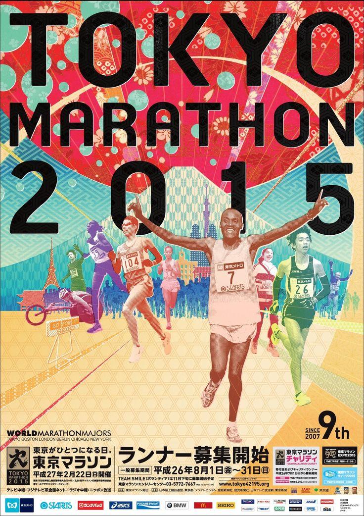 どーも!学長です!! 今日は東京マラソンのポスターについて、 解説したいと思います。   東京マラソン2015のポスターが 斬新でかっこいい!   おととい東京マラソン2015が行われました。 私はたまたまその日東京にいたのですが、 もの凄く活気がありましたね!   思った以上に活気があったのもビックリですが、 東京マラソンのポスターの斬新さにもビックリしました!   それではポスターについて授業を始めたいと思います。  過去の東京マラソンポスター 私は結構毎年東京マラソンのポスターのデザインを 楽しみにしているんですよね。 毎回楽しい感じのデザインになっていて、 非常に惹きつけられます。  こちらは2012年の時のデザインです。 東京スカイツリーがオープンとなった年ですので、 東京スカイツリーが描かれていますね。 また東京タワーも一緒に描かれているところが、 非常に面白いですね(笑)   こちらは2013年の時のポスターですね。 マラソンの写真が3枚レイアウトされています。 しかもコース図もデザインの素材としてだと思いますが、 一緒に配置されていますね。…