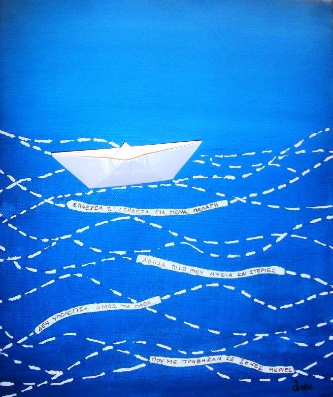 ΠΙΝΑΚΕΣ. Μεικτή τεχνική σε καμβά.Ακρυλικά,Χάρτινη κατασκευή.Τρισδιάστατο. / TABLES. Mixed media on canvas. Acrylic, paper manufacturing (paper boat). Three-dimensional.