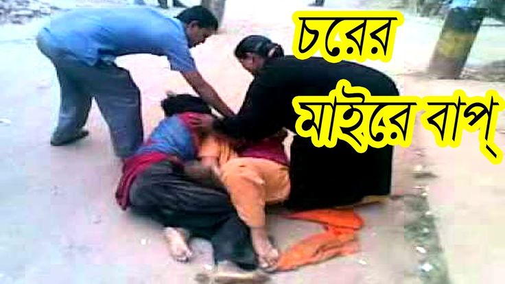 Thanks for the watching video চরর  দন পবলক এর  দন https://youtu.be/YzJkf3l7_z0  ================================================= Please Subscribe My Channel for more entertaining videos...click the link -https://www.youtube.com/channel/UCckmqNDnTpPXRktpDeHcZRg?sub_confirmation=1 ================================================= পরতদন মজর মজর মযজক ভডও পত অবশযই চযনল ট SUBSCRIBE কর রখবন =================================================  Follow :    Twitter https://twitter.com/Ronik_Ahmed…