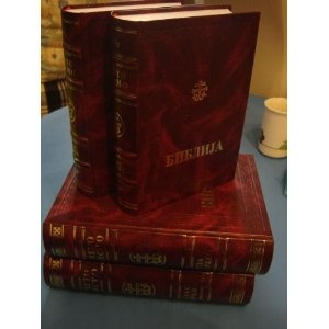 Serbian Huge Family Bible Cyrilic / Biblija - Sveto Pismo Ctarog I Novog Zaveta - Tekst Stampan Dvoctybacno / 1294 pages 26cm  $89.99