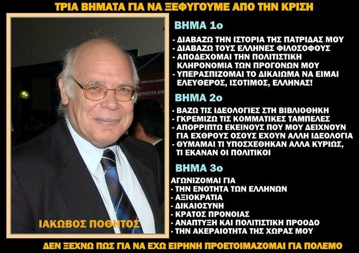 elpidanews: Τρία βήματα για να ξεφύγουμε από την κρίση