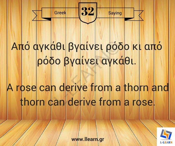 Από αγκάθι βγαίνει ρόδο κι από ρόδο βγαίνει αγκάθι.   #greek #saying #ελληνική #παροιμία #LLEARN