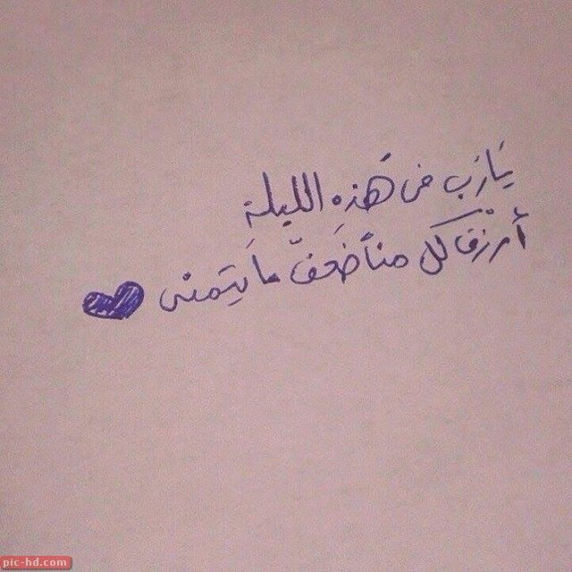 صور مكتوب عليها كلام جميل حالات واتس جميلة Calligraphy Arabic Calligraphy Pics