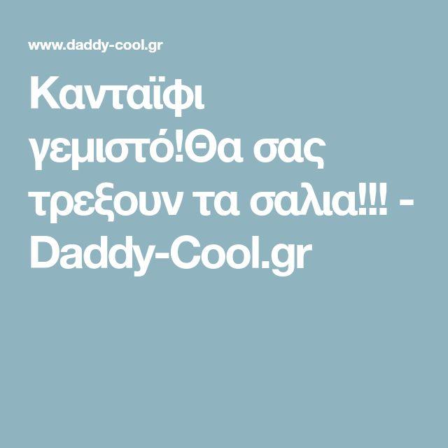 Κανταϊφι γεμιστό!Θα σας τρεξουν τα σαλια!!! - Daddy-Cool.gr