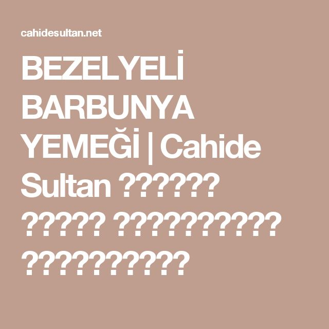 BEZELYELİ BARBUNYA YEMEĞİ | Cahide Sultan بِسْمِ اللهِ الرَّحْمنِ الرَّحِيمِ
