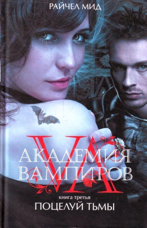 Академия вампиров сестры по крови скачать книгу