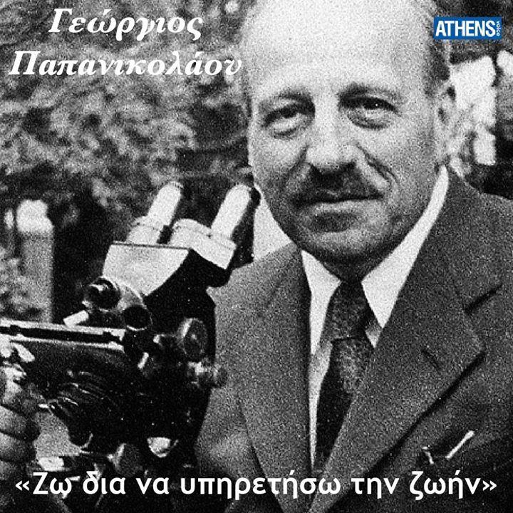Ο Γεώργιος Παπανικολάου γεννήθηκε στις 13 Μαΐου 1883.