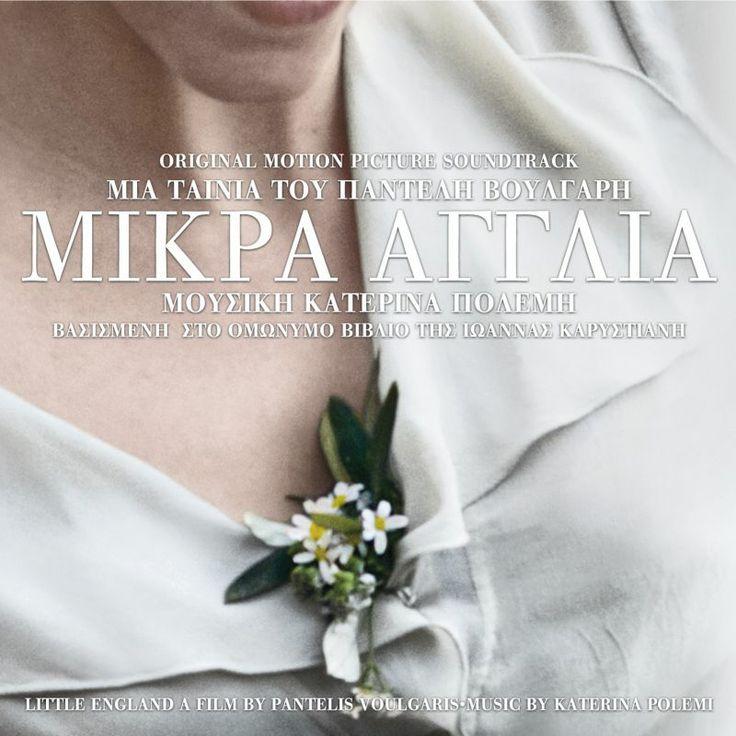 Έρχεται η «Μικρά Αγγλία» του Παντελή Βούλγαρη με το soundtrack της Κατερίνας Πολέμη (Video)