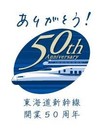 Preparando el 50 aniversario del shinkansen o tren bala