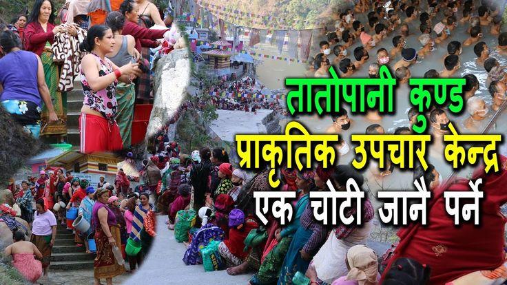 Singa Tato Pani Kunda Myagdi Nepal (सिंगा तातो पानी कुण्ड)