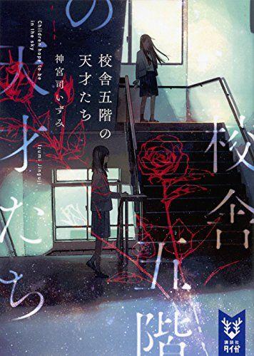 Amazon.co.jp: 校舎五階の天才たち (講談社タイガ): 神宮司 いずみ: 本