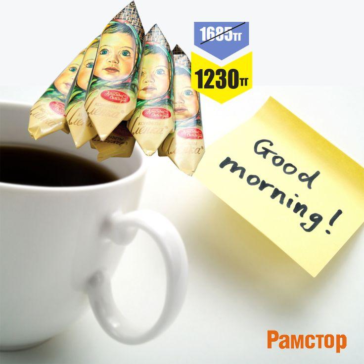 Картинка аленка с добрым утром