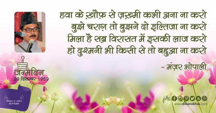 सयेद अली रज़ा ( मंज़र भोपाली ) उर्दू के प्रख्यात शायर हैं, 29 दिसम्बर 1959 को उनका जन्म मध्य प्रदेश के ''भोपाल'' में हुआ था,    उन्होंने बरकतुल्लाह यूनिवर्सिटी से से एम्.ए किया है. वह ' डेढ़ इश्क़िया ' फिल्म में अभिनय भी कर चुके हैं, मंजर को संयुक्त राज्य अमेरिका में 'लुइसविल' अवार्ड से सम्मानित भी किया जा चुका है. ग़ज़ल नज़्म के नाम पर उनके पास आधे से आधिक संग्रह है. #manzarbhopali #ghazal #diwanekhas