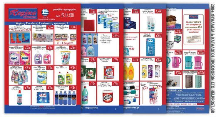 Regina Stores. Φυλλάδιο με προσφορές για το σπίτι. Προϊόντα χάρτου, τρόφιμα, απορρυπαντικά, καλλυντικά, είδη δώρων. Ισχύει έως 17.12.2017 More: https://www.helppost.gr/prosfores/home-stores/regina-stores/