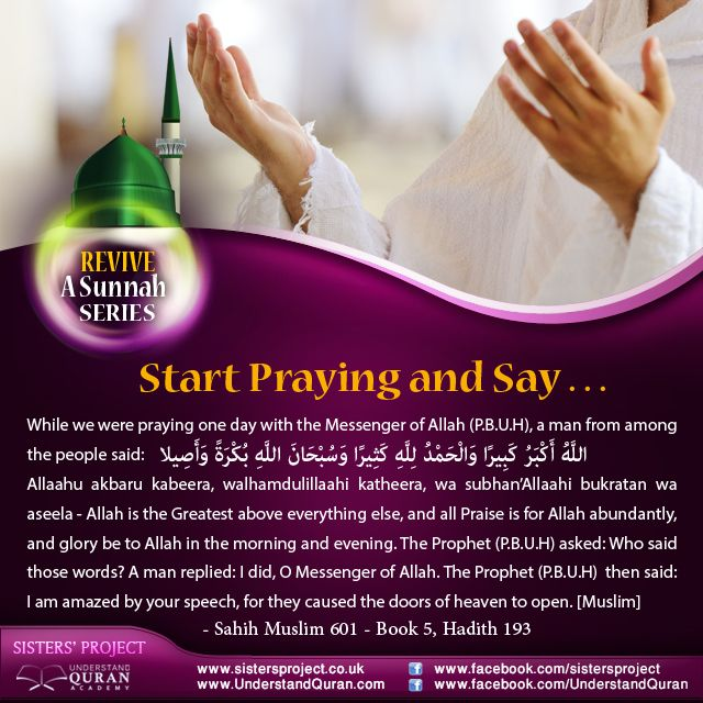 This amazing sunnah takes only five seconds, so say it in your next prayer! Also: 1. Write it on a sticky note and put it on the wall so you can first memorize it, and afterwards remind yourself to say it in your prayer (before you start reciting Suratul Faatihah). 2. Teach the children so that it becomes a sadaqah …