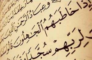 چگونه آیات قرآن را در زندگی مان عملی کنیم؟