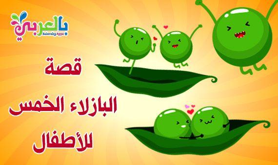 قصص اطفال البازلاء الخمس Arabic Kids Baby Education Mario Characters