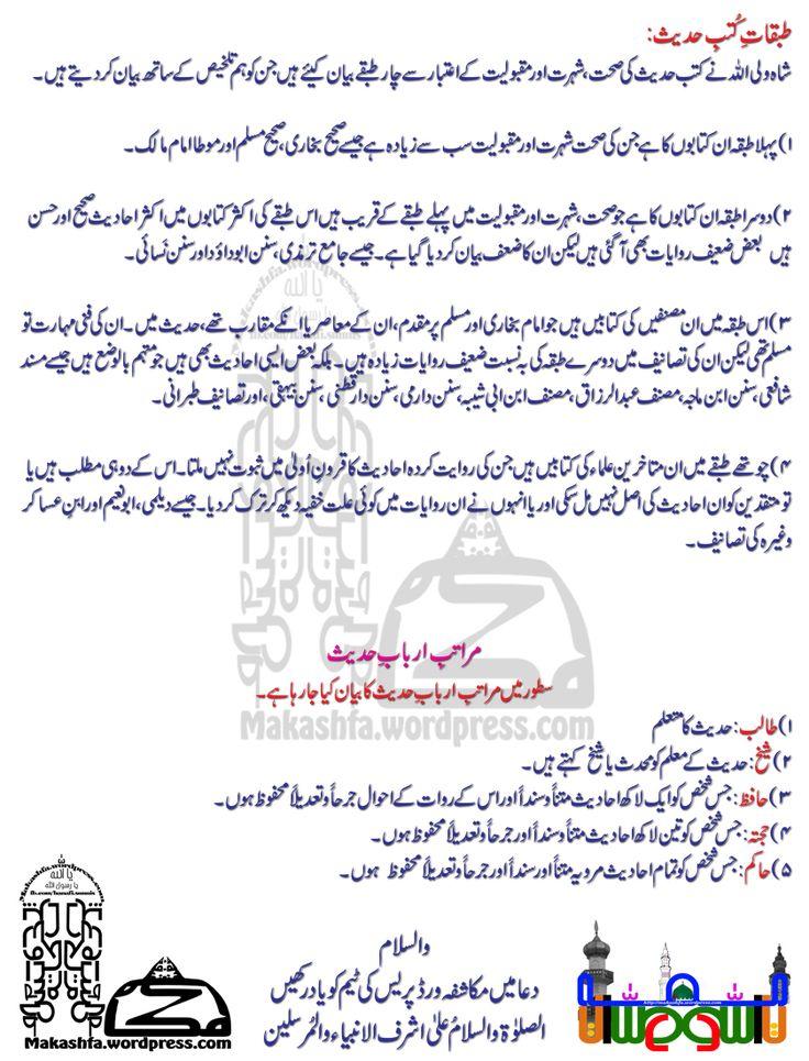 Categories of Hadith