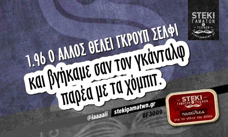 1.96 ο άλλος θέλει γκρουπ σέλφι @iaaaaii - http://stekigamatwn.gr/f3009/