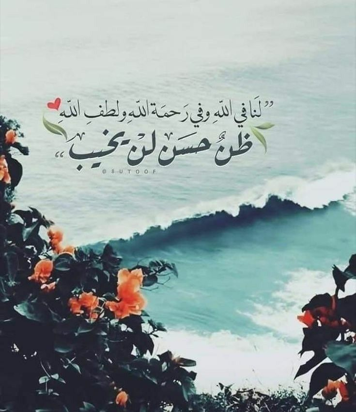 We Have In Allah His Mercy And His Kindness Optimism That Never Hinders Allah Islam Hope Prayer Nevergiveup Islamic Pictures Morning Images Islam