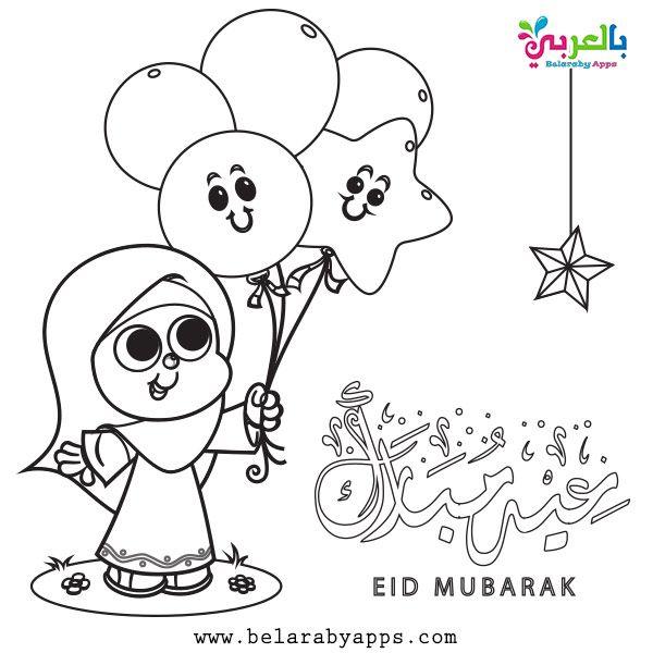 اجمل رسومات عيد الفطر للتلوين صور عيد الفطر المبارك بالعربي نتعلم Muslim Kids Activities Eid Mubarak Eid Activities
