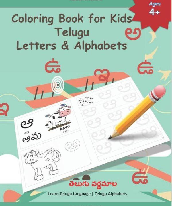 Coloring Book For Kids Telugu Letters Alphabets Learn Telugu Alphabets Telugu Alphabets Writ Alphabet Writing Practice Alphabet Writing Lettering Alphabet