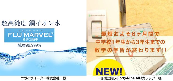 マルチデバイスホームページ 新規導入店舗紹介 寒さが肌を刺すような毎日ですが、いかがお過ごしでしょうか。 早速ですが、今週の新規導入のお客様をご紹介します!   ■ナガイウォーター株式会社 様【京都府:高純度銅イオン水開発】 ~8年の研究の末完成した超高純度銅イオン水-FLUMARVEL-フルーマーベル、そのチカラを実感してください~  ■一般社団法人Forty-Nine AIMカレッジ 様【静岡県:数学タブレット塾】 ~人工知能タブレットによる学習で、中学校3年間の数学が半年でしっかりわかる!~