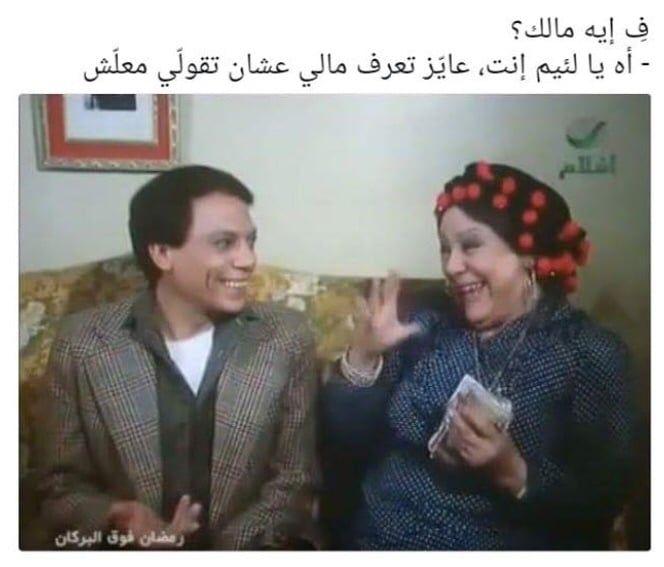اه يالئيم ههههههههه Funny Joke Quote Funny Picture Jokes Arabic Funny
