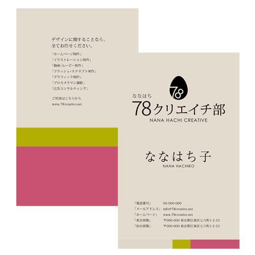 NHC 名刺デザイン