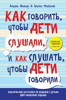 7 полезных книг с хорошими отзывами по воспитанию детей.  В библиотеку мам!) #KIDFIT_психология #KIDFIT #KIDFITclub #лучшийклубгорода #Днепропетровск #dp