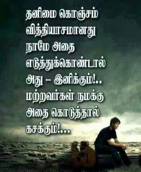 160 Best Images About Tamil Poem On Pinterest
