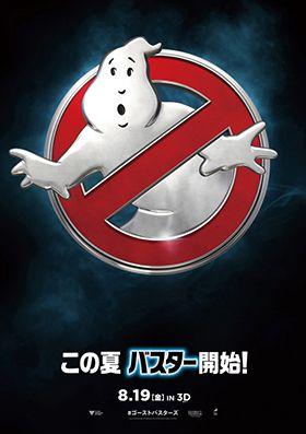 『ゴーストバスターズ』新作、8月に日本公開決定   映画ニュース   MTV JAPAN