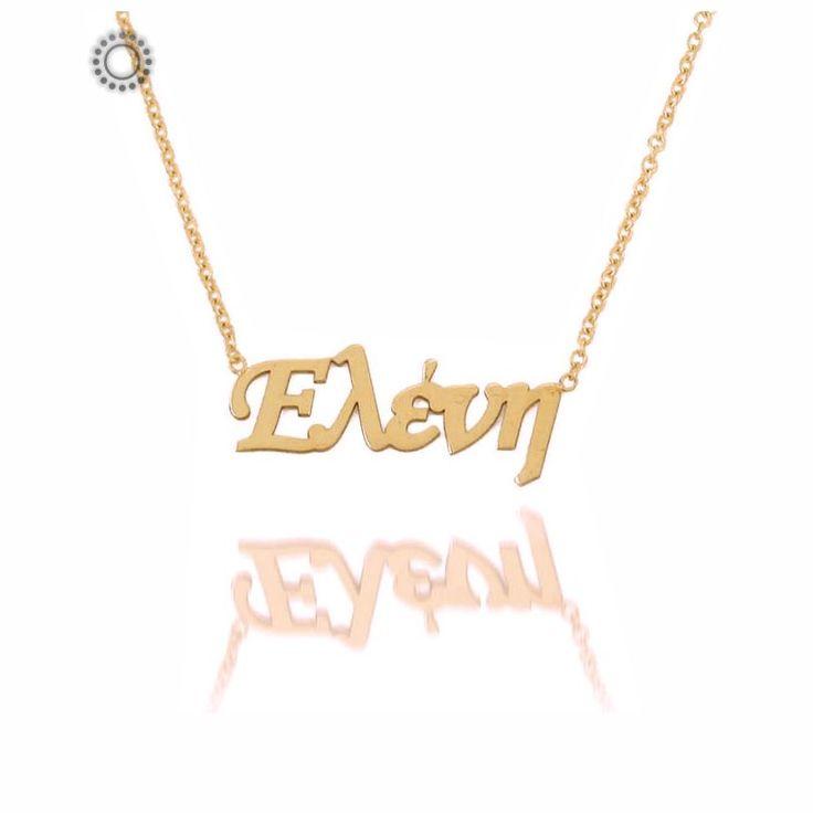 Κολιέ με όνομα από ροζ χρυσό Κ9 σε καλλιγραφική γραμματοσειρά με ενσωματωμένη αλυσίδα | Κολιέ με όνομα ΤΣΑΛΔΑΡΗΣ στο Χαλάνδρι #όνομα #λέξη #κολιέ #κόσμημα