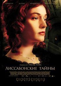 Французский сериал Лиссабонские тайны онлайн бесплатно в хорошем качестве на русском. Смотреть Лиссабонские тайны!